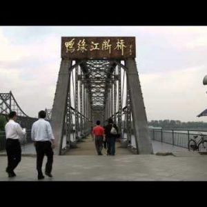 Entrance to a bridge between China and North Korea.