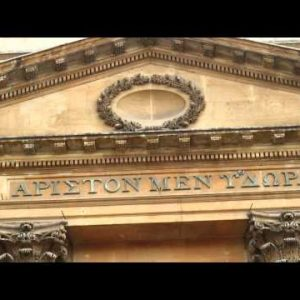 Greek writing on an entablature of a building in London, England.